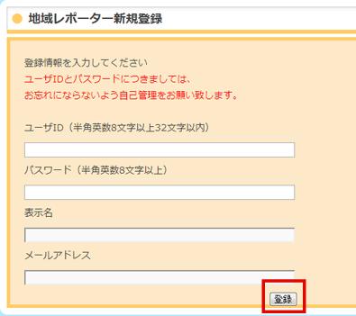 新規登録003_1