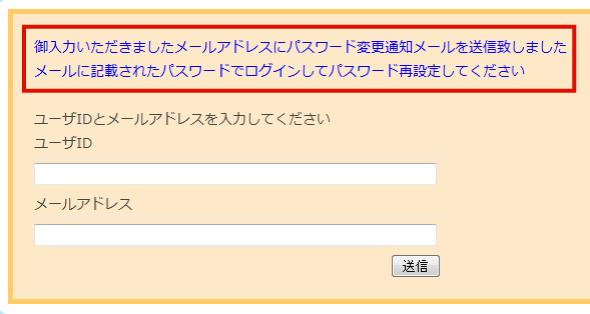 パスワード変更003