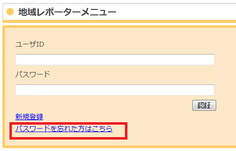 パスワード変更_枠