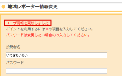 パスワード変更_001