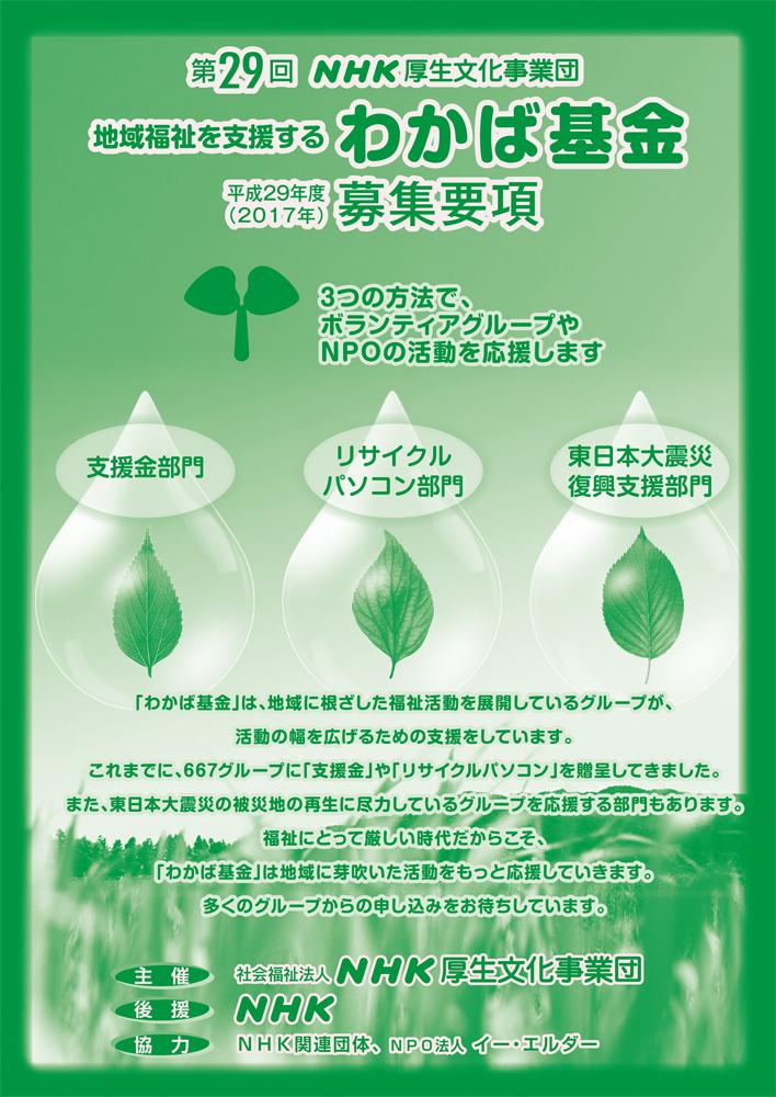 【いわき市民活動情報】第29回NHK厚生文化事業団 地域福祉を支援する「わかば基金」の募集について