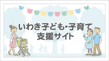 子ども・子育て支援サイト