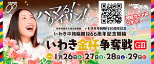 いわき平競輪場 開設66周年記念「いわき金杯争奪戦(GⅢ)」開催!