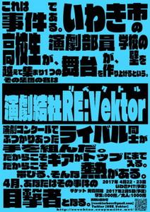 『演劇結社RE:Vektor 第1回 「みつばち」』 公演のお知らせ