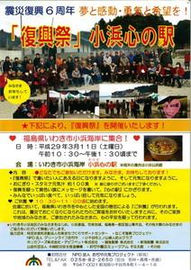 「震災復興6周年 夢と感動・勇気と希望を!「復興祭」小浜心の駅」のお知らせ