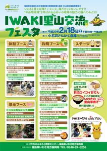 IWAKI里山交流フェスタ 2月18日開催!