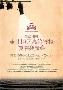 「第49回 東北地区高等学校演劇発表会」を開催します