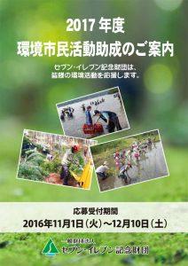 【いわき市民活動情報】2017年度環境市民活動助成について