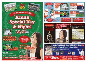 いわき平競輪場 Xmas Special Day&Night!イベント開催!