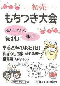 山ぼうしの家新春初売り「もちつき大会」開催のお知らせ