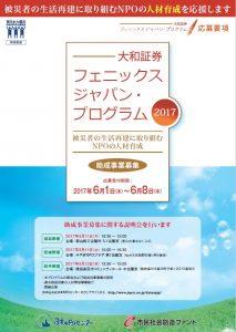 東日本大震災現地NPO応援基金[特定助成]大和証券フェニックスジャパン・プログラム 2017の募集について