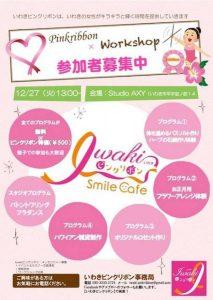「IWAKI ピンクリボン Smile Cafe」参加申込受付中です