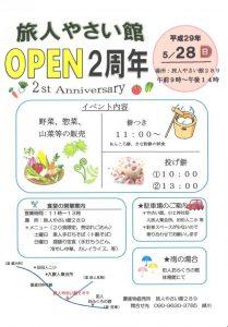 田人情報! 5月28日(日)旅人やさい館289 オープン2周年イベント開催ほか