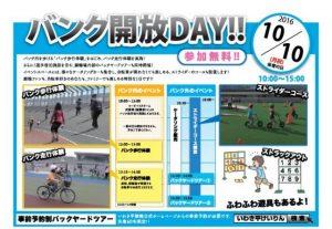 いわき平競輪場 『バンク開放Day!!』イベント開催!