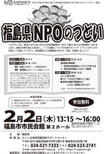 【いわき市民活動情報】「福島県NPOのつどい」の開催について