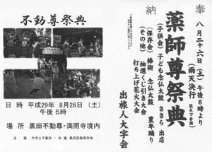 8月26日(土)田人町の行事情報!
