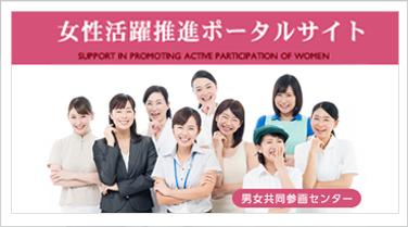 女性活躍推進ポータルサイト