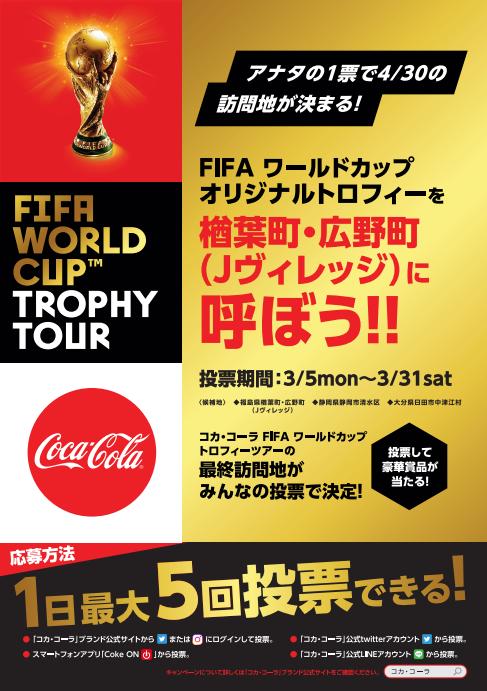 「サッカーの聖地 J-VILLAGE」に FIFA ワールドカップ オリジナルトロフィーを呼ぼう!