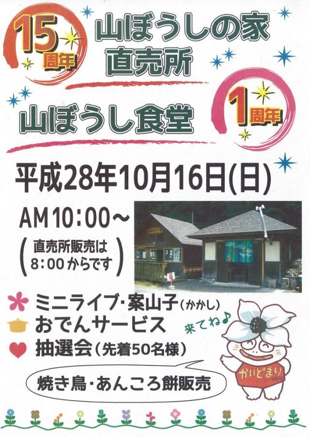 「山ぼうしの家直売所」15周年イベント開催のお知らせ