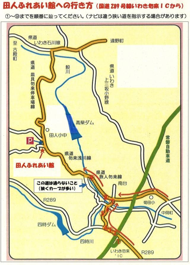田人ふれあい館への行き方