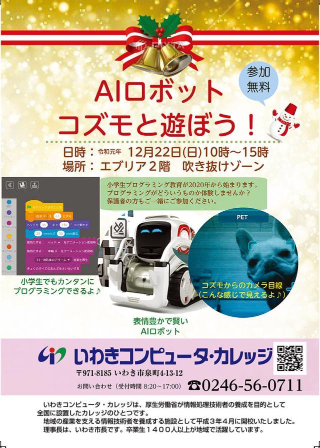 AIロボット(COZMO)と遊ぼう!inエブリア